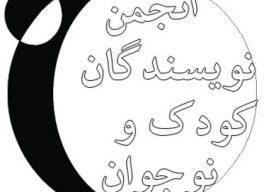دیدار هیئت مدیره انجمن با وزیر فرهنگ و ارشاد اسلامی