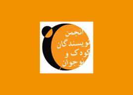 نشست تخصصی «ادبیات در عصر زوال کودکی» برگزار میشود