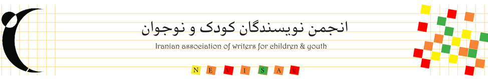 The Iranian Association of Writers for Children and Youth