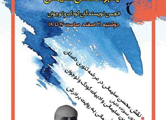 پلی به جهان دیگر: مراسم یادبود محسن سلیمانی