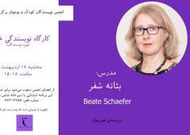 کارگاه نویسندگی خلاق با تدریس بئاته شفر (ویژهی نویسندگان)