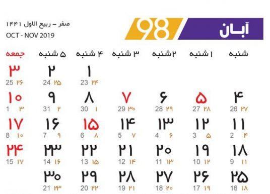بیانیه انجمن نویسندگان کودک و نوجوان درباره اتفاقات ماه آبان ۱۳۹۸