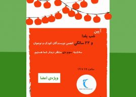 آیین شب یلدا و بیست و دو سالگی انجمن نویسندگان کودک و نوجوان