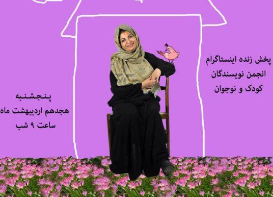 پخش زندهی برگزاری مراسم مجازی نکوداشت سوسن طاقدیس